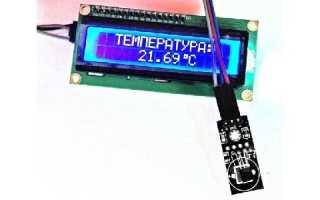 Подключение датчика температуры DS18B20 к плате Arduino