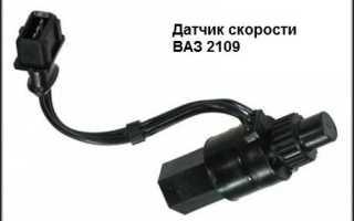Датчик скорости автомобиля ВАЗ 2109 инжектор