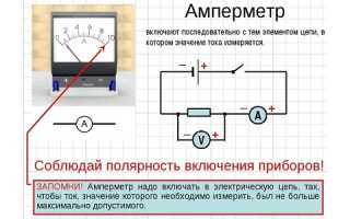Как правильно подключить амперметр