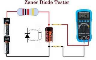 Как проверить стабилитрон (диод Зенера) мультиметром