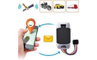 GPS-трекер для защиты автомобиля