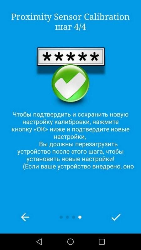 Калибровка-4