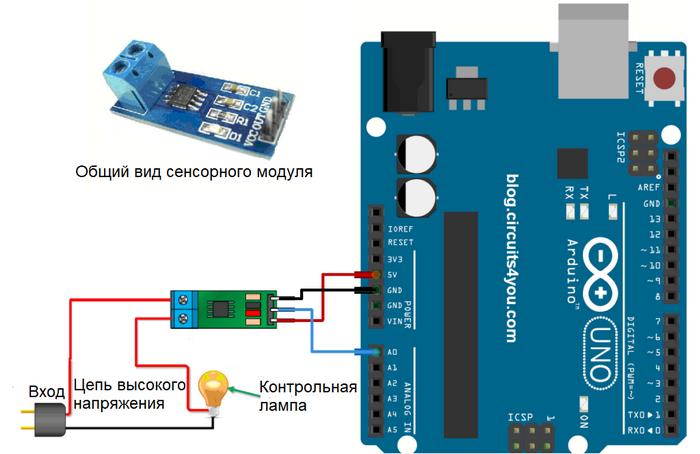 подключение датчика переменного тока
