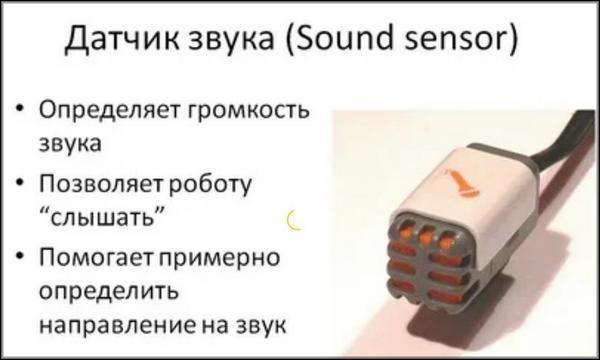 Датчик звука 1