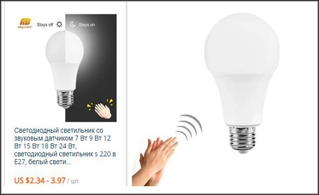 Лампочки с датчиком звука