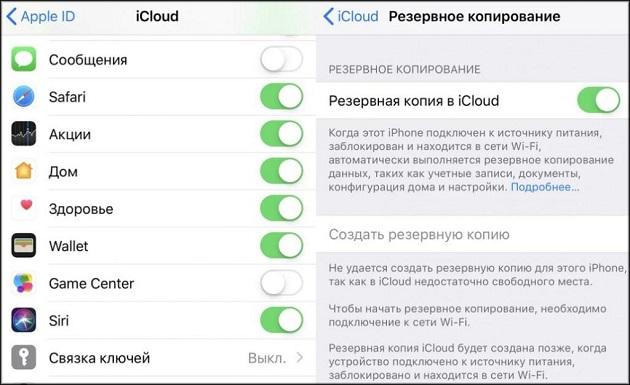 Обновление iOS