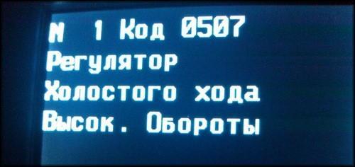 код 0507