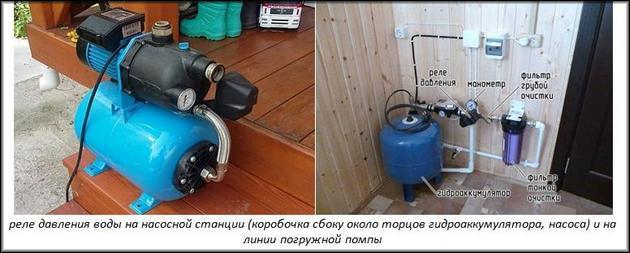 Реле давления насосной станции 6
