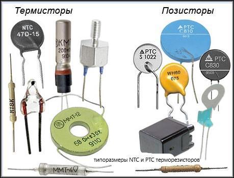позисторы и термисторы