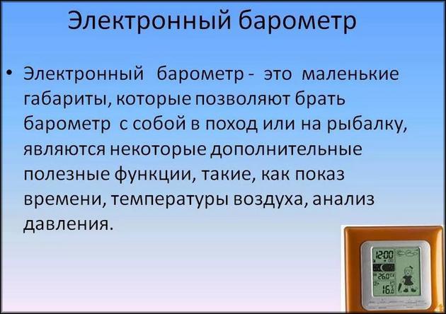 Электронный барометр