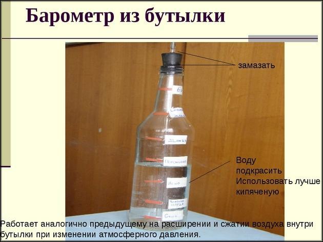 Барометр из бутылки