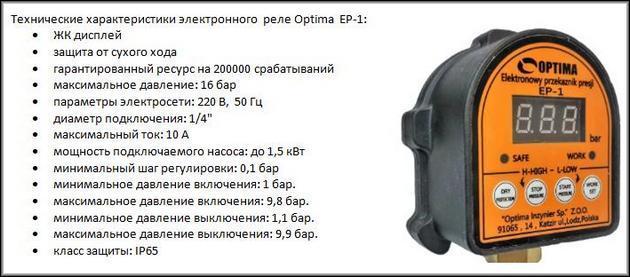 параметры электронного контроллера давления воды