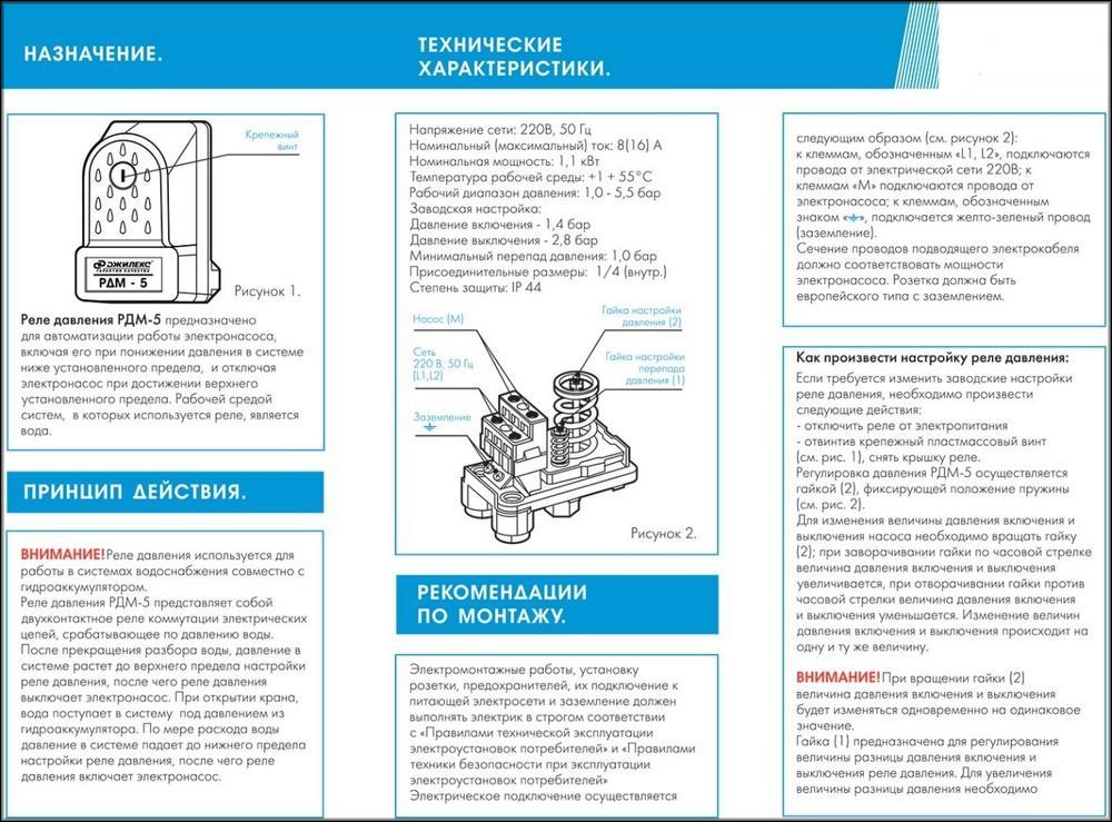 Настройка датчика давления для водоснабжения