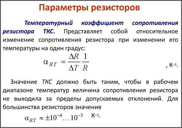 параметры резисторов