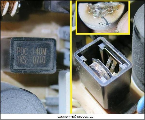 сломаный позистор