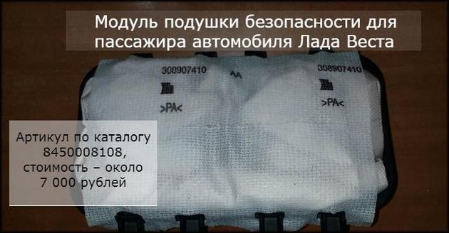 модуль подушки безопасности для пассажира