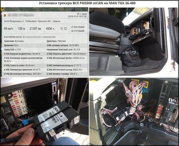 Монтаж GPS-трекеров