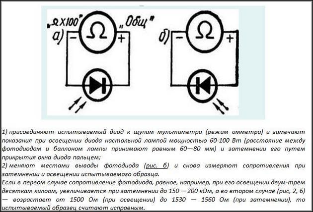 Проверка фотодиода мультиметром