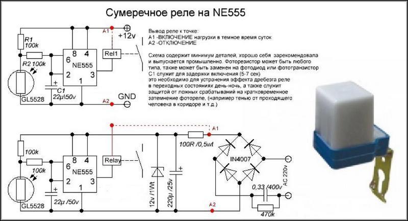 Чертеж сборки и подключения фотореле для уличного освещения 2
