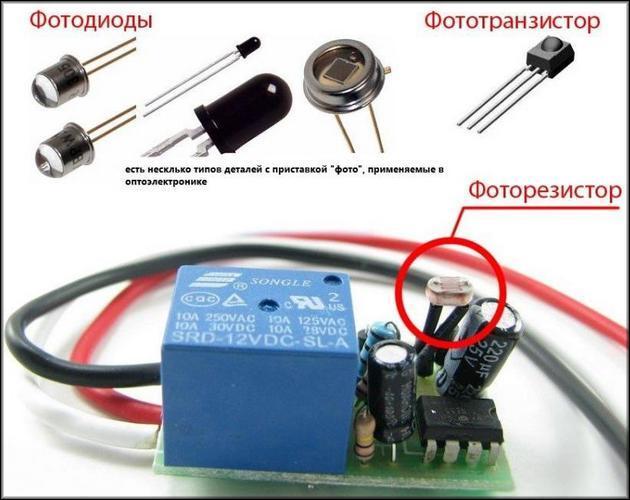 фототранзисторы