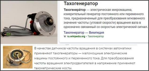 тахогенераторы