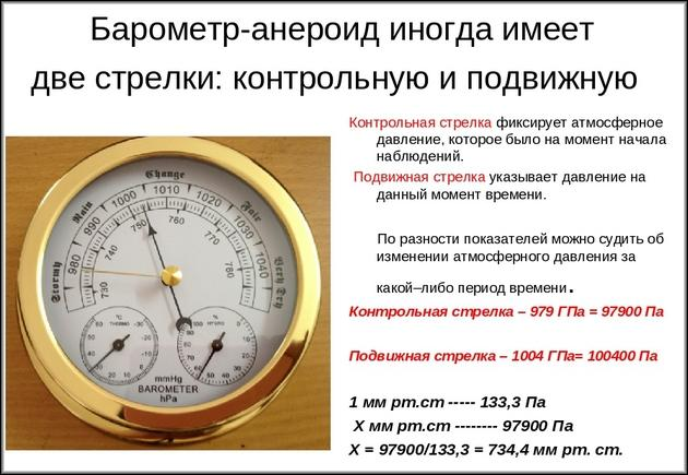 Правила пользования барометром