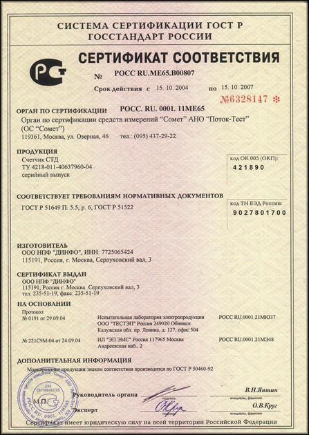 Сертификат соответствия у дилера, нужно взять копию для счетчика
