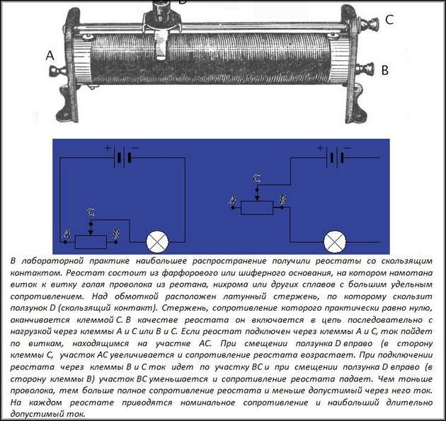 Сравнение работы потенциометра и реостата