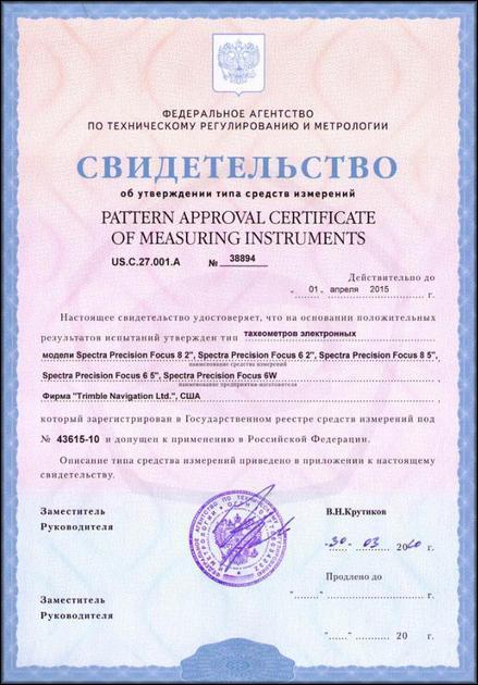 Сертификат на тахеометр