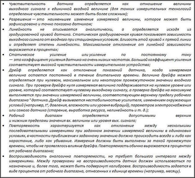 Статические параметры датчиков