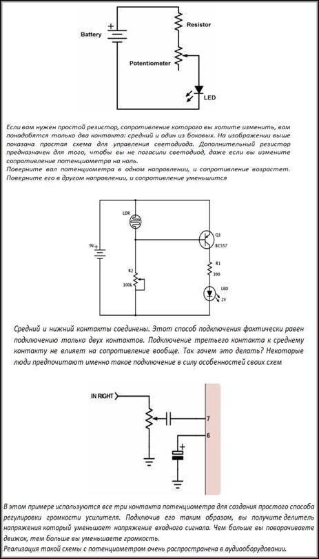 Распространенные схемы подключения потенциомтера