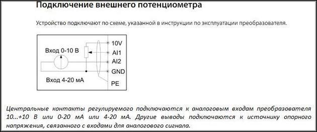 Подключение внешнего потенциометра