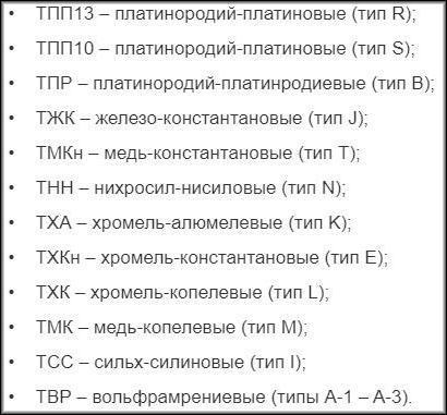 Обозначения термопар
