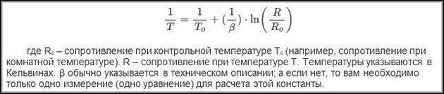 Бета уравнение для расчета термисторов