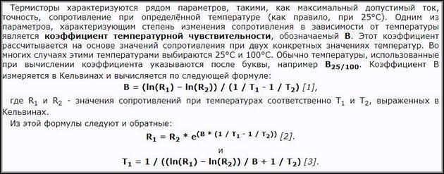 Коэффициент температурной чувствительности