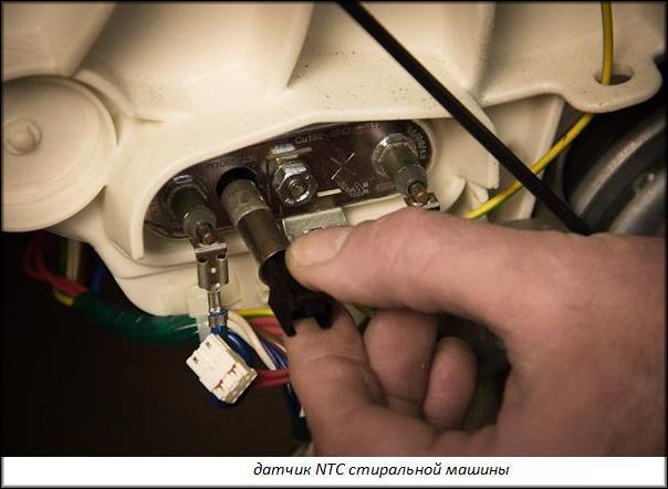 Датчик NTC стиральной машины
