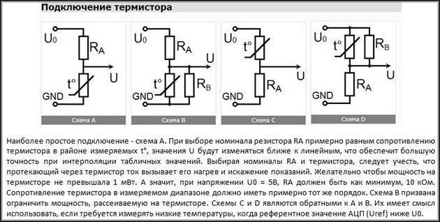 Схемы подключения термистора