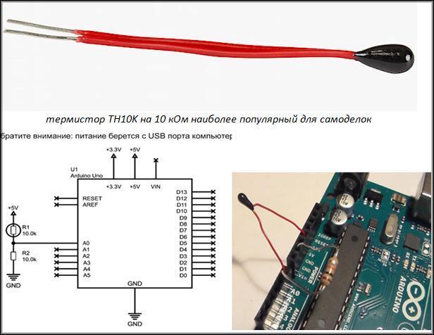 Схема с термисторов TH10K