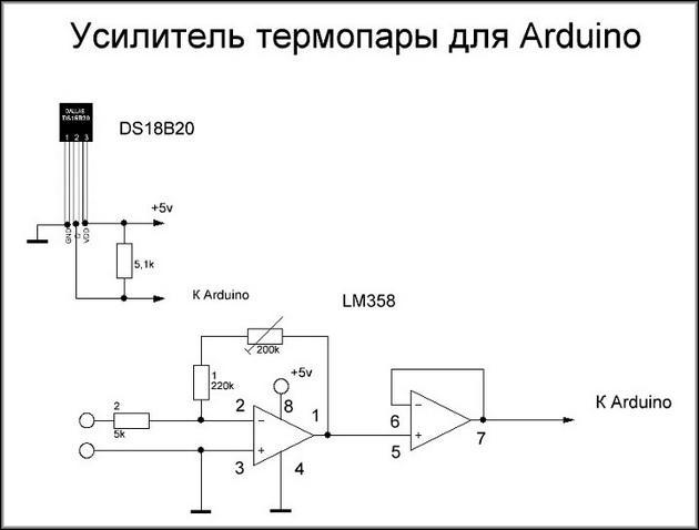 Усилитель термопары для Arduino