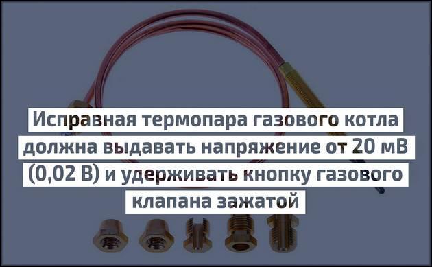 Параметры термопары для газового котла
