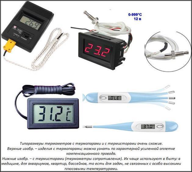 Термометры с термопарами