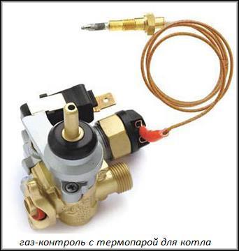 Термопары с клапаном