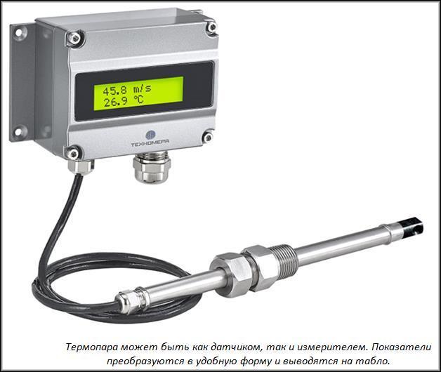 Термопара как датчики и измеритель