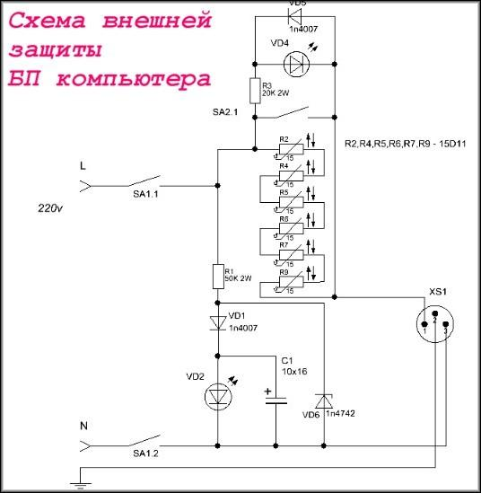 Схема защиты блока питания ПК на терморезисторах