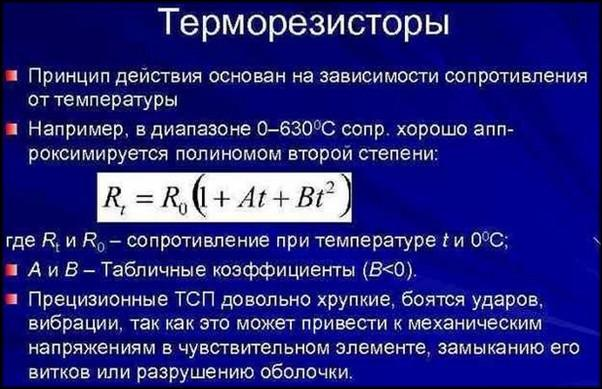 Характеристики терморезисторов