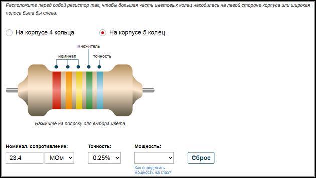 Онлайн калькулятор сопротивления резисторов-по цветовой маркировке