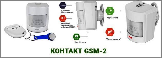Комплект сигнализации GSM 2