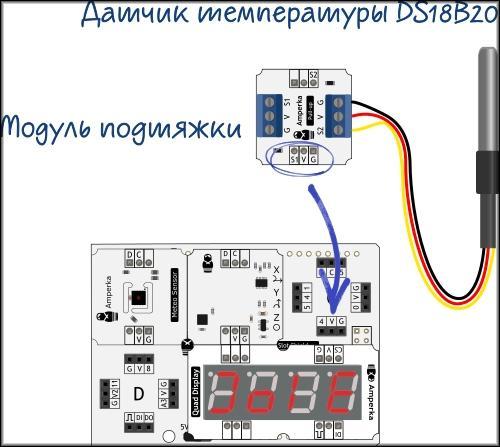 Подключение термометра